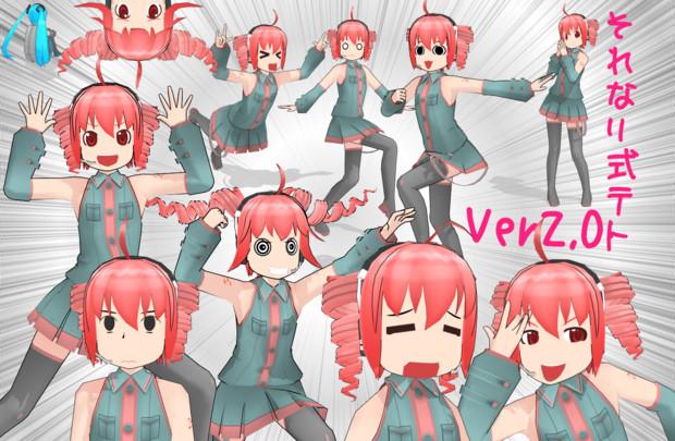 【MMD】それなり式テトさんVer2.0