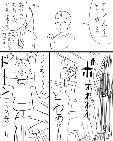 エイプリルフール漫画