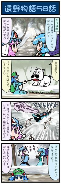 がんばれ小傘さん 1218