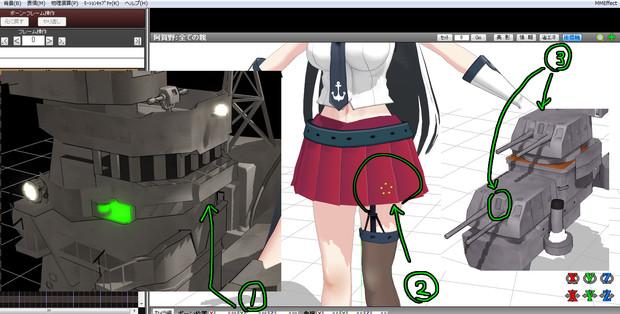 阿賀野、能代モデル更新1.02