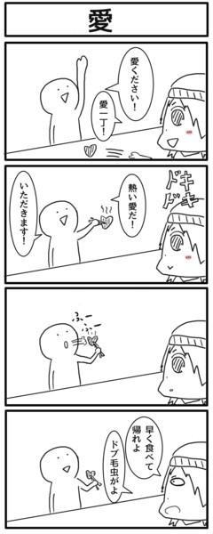 4コマ「愛」