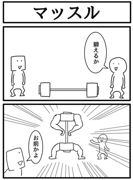 2コマ「マッスル」