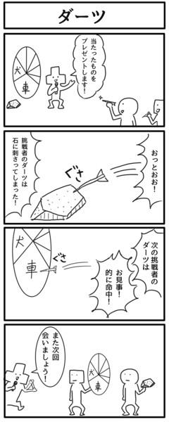 4コマ「ダーツ」