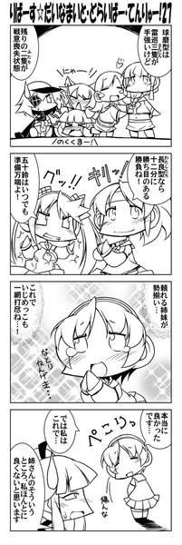 【艦これ】りばーす☆だいなまいと・どらいばー・てんりゅー!27