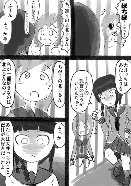 大井っちがセクハラで投獄された漫画(5)