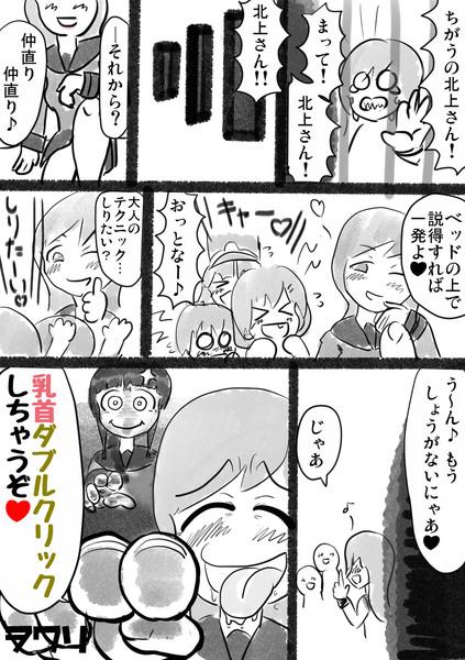 大井っちがセクハラで投獄された漫画(完)