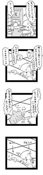 【26】ようかいの カウンター!