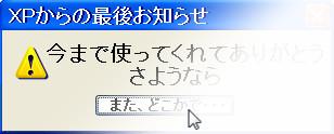 さよならWindowsXP