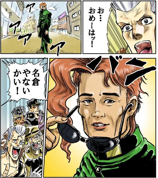 か・・・名倉やないかい!