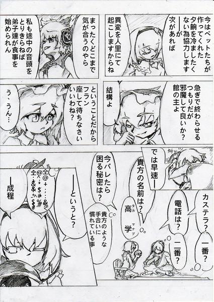 東方紅給執ー第03話page05