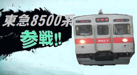 東急8500系参戦!!