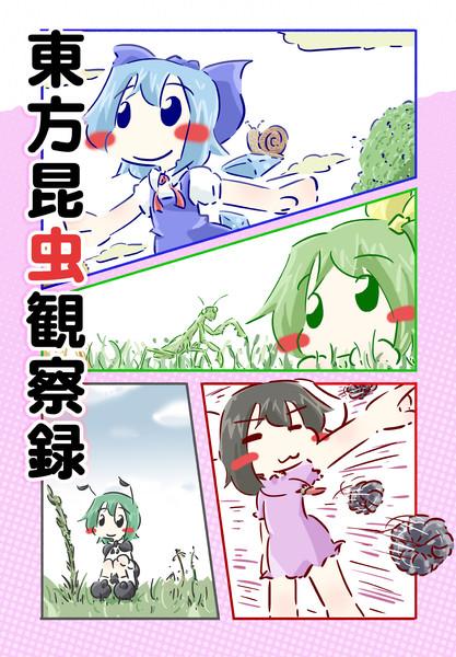 例大祭11 新刊表紙 東方昆虫観察録
