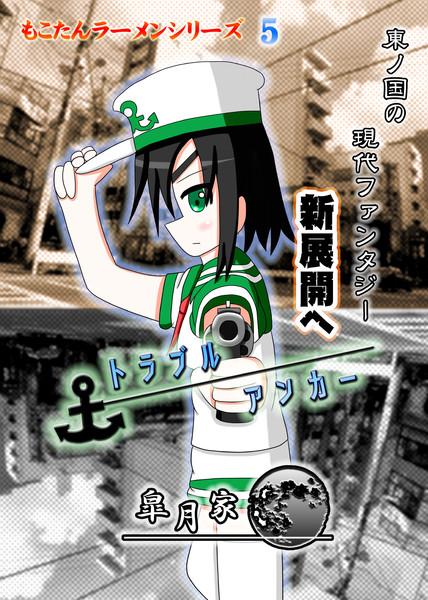 【例大祭11】トラブルアンカー【新刊】