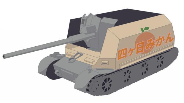 ダンボール戦車