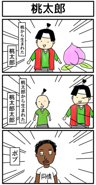 3コマ「桃太郎」
