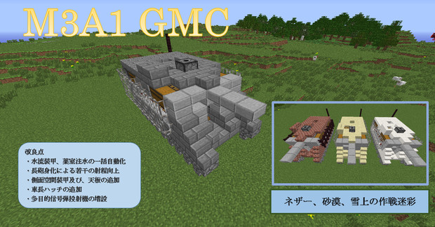 M3A1 GMC 歩兵火力支援車両