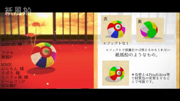 【MMD】紙風船のようなもの【配布】