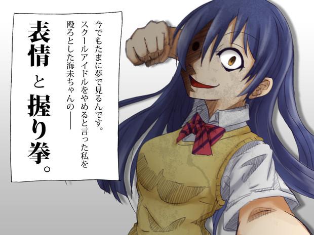 園田海未による高坂穂乃果粛清事件再現映像