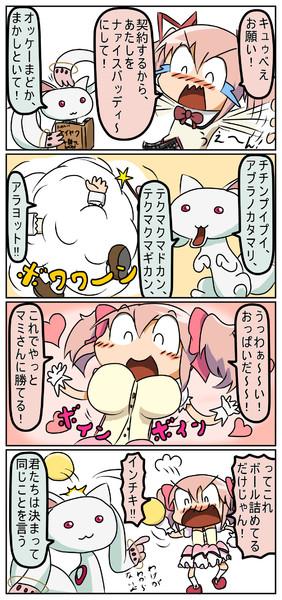 スーパーまどマギ漫画