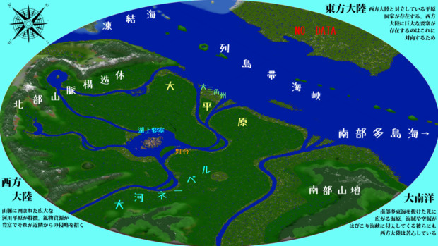 【Minecraft】私の世界観。大陸地図【名称募集】