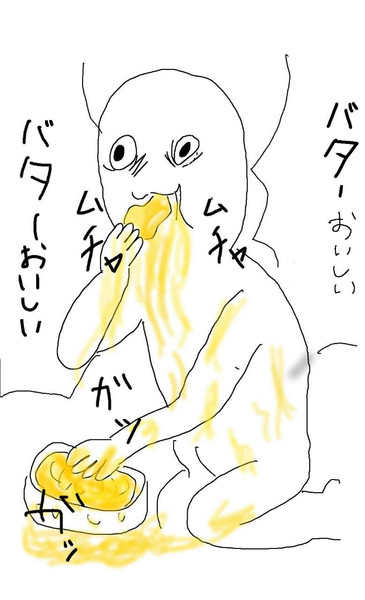 バターおいしい