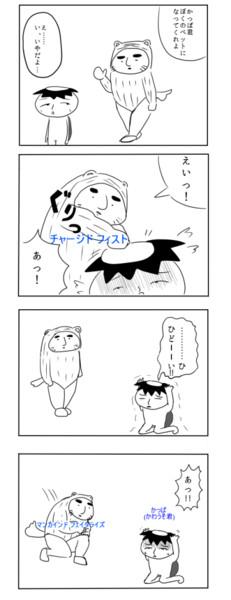 かっぱ君(MoEネタ)