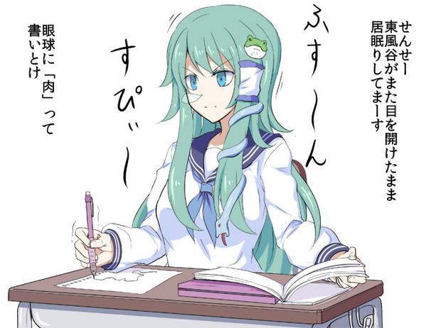 早苗さん(学生)