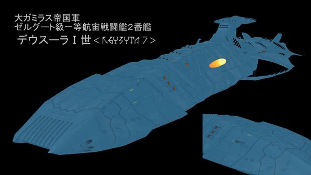 【MMD-OMF4】デウスーラⅠ世【モデル配布】