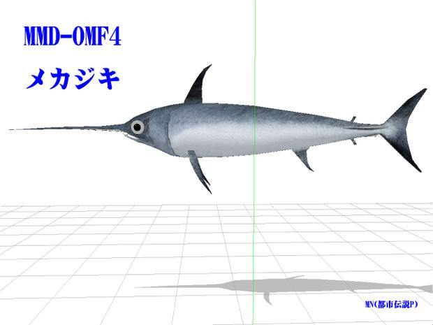 【MMD-OMF4】メカジキ【MMDモデル配布あり】