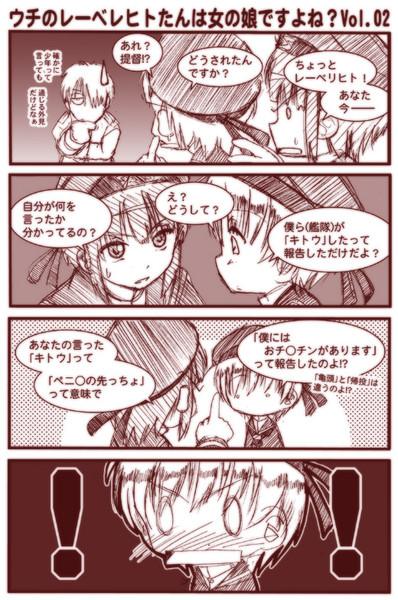 ウチのレーベレヒトたんは女の娘ですよね?Vol.02