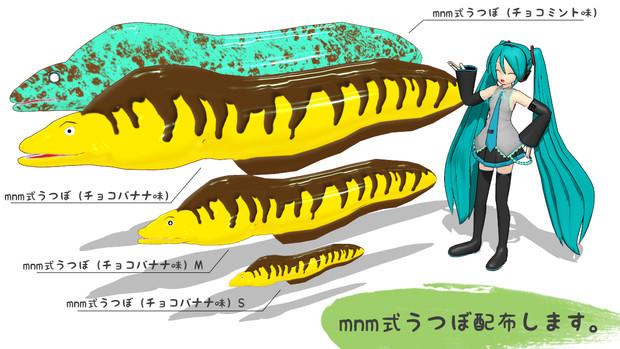 【MMD-OMF4】うつぼモデル