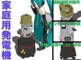 【MMD-OMF4】家庭用発電機