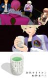 【MMD-OMF4】折紙サイクロン私物湯のみ