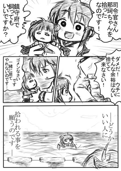 艦これ崩壊まんが02