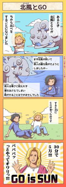 北風とGO