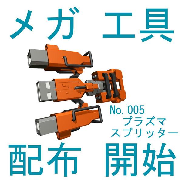 【MMD】メガ工具No.005「プラズマスプリッター」【配布静画】