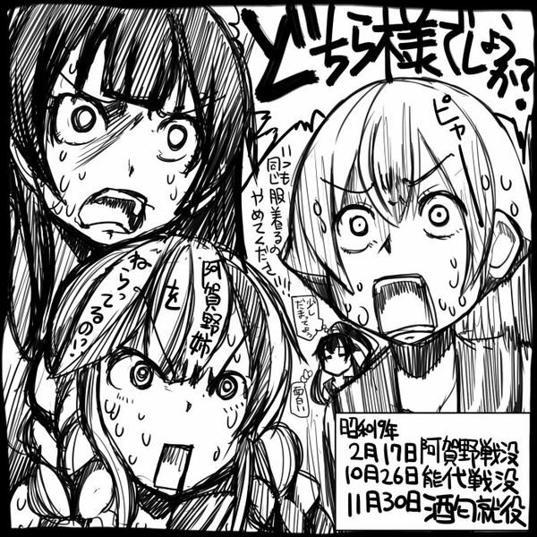 【艦これ】阿賀野姉妹【史実】