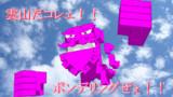 【東方MMD】ハリボテ雲山【配布】