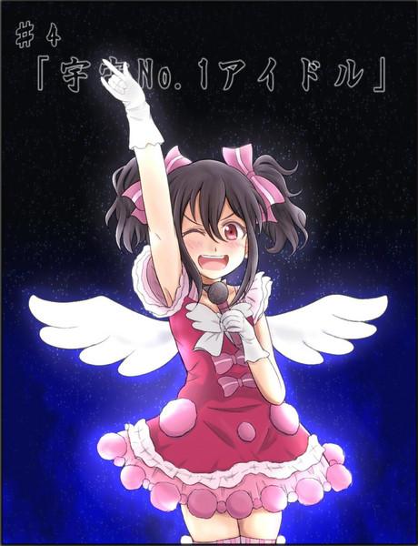 『宇宙No.1アイドル』