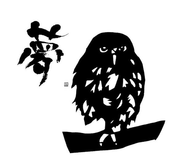 フクロウさん 切り絵