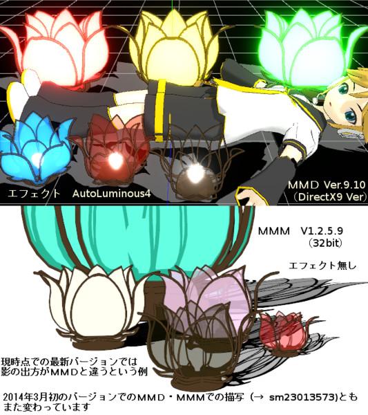 【MMD-OMF4】ロータスランプ