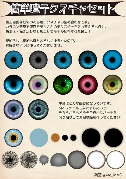 【MMDデータ配布】簡単瞳テクスチャセット vol.1.5【5/14更新】
