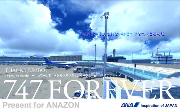 【FS2004】全日空ふう747退役ポスターw