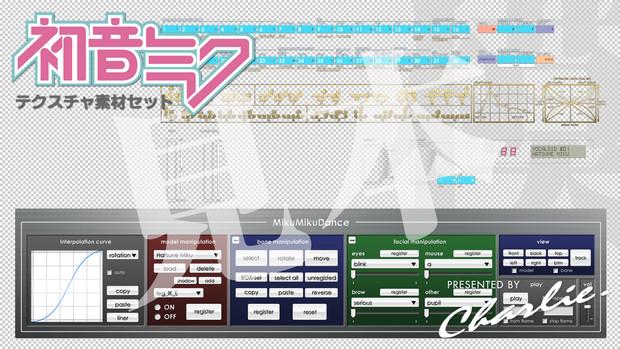 【MMD】初音ミクテクスチャ素材セット配布