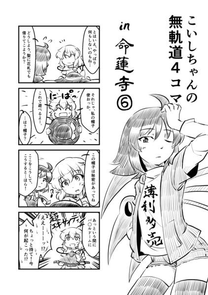 こいしちゃんの無軌道4コマ in 命蓮寺⑥