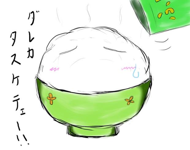 ふりかけvsかよちん つの蛙 さんのイラスト ニコニコ静画 イラスト
