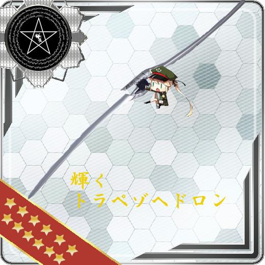 魔装備(究極呪法兵装)