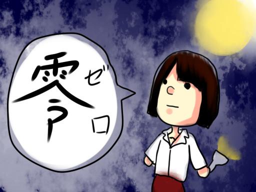 【零-月蝕の仮面-】円香!かわいい!