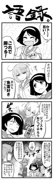 【艦これ漫画】語録