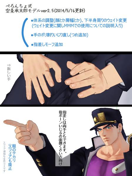 ぺろんちょ式承太郎ver2.5(配布終了)